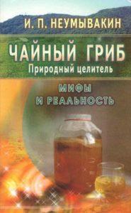 Книга Неумывакина о чайном грибе