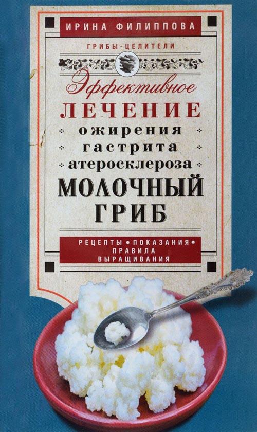 книга Филиппова Эффективное лечение ожирения, гастрита, атеросклероза. Молочный гриб